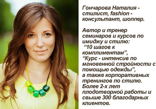 goncharova-nataliya-stilist