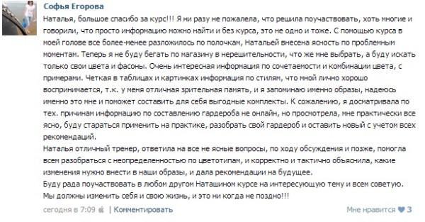 otzyv-na-obuchenie-po-stilyu-e1406561937108