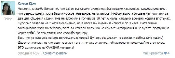 otzyv-stilist-e1406561911123