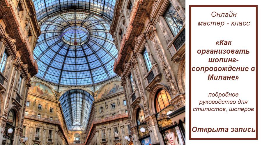 Как организовать шопинг в Милане