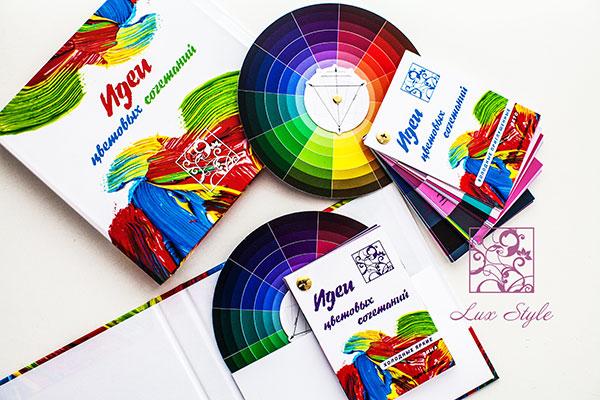 Самоучитель цветовых сочетаний
