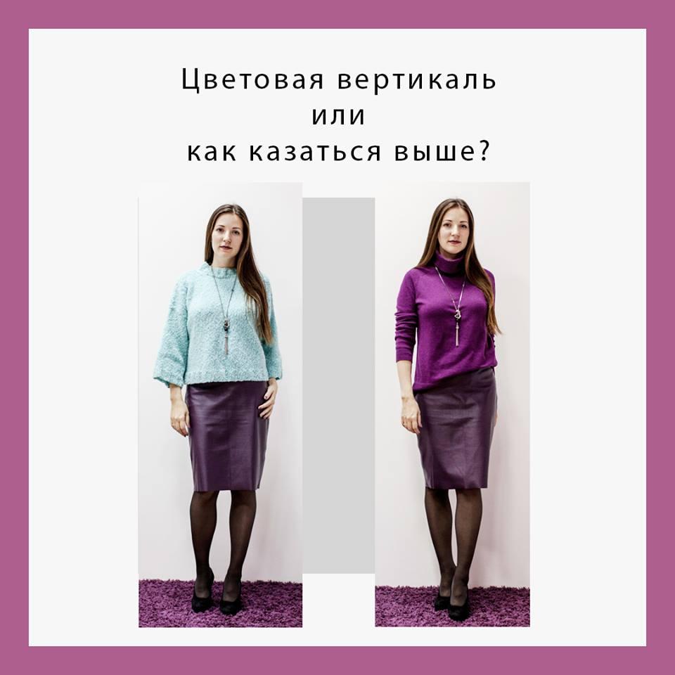 Цветовая вертикаль или как казаться выше