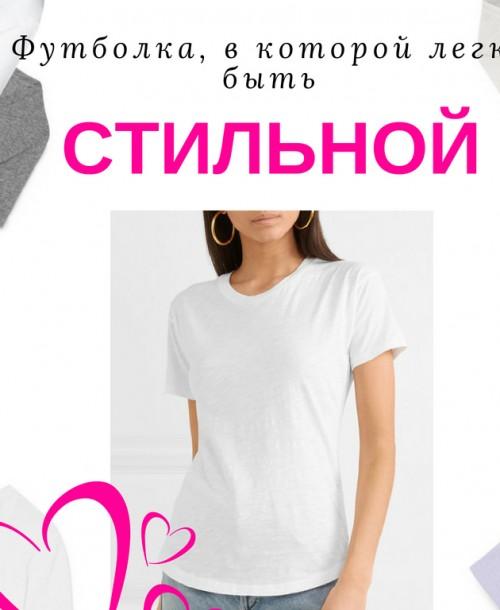Базовая футболка