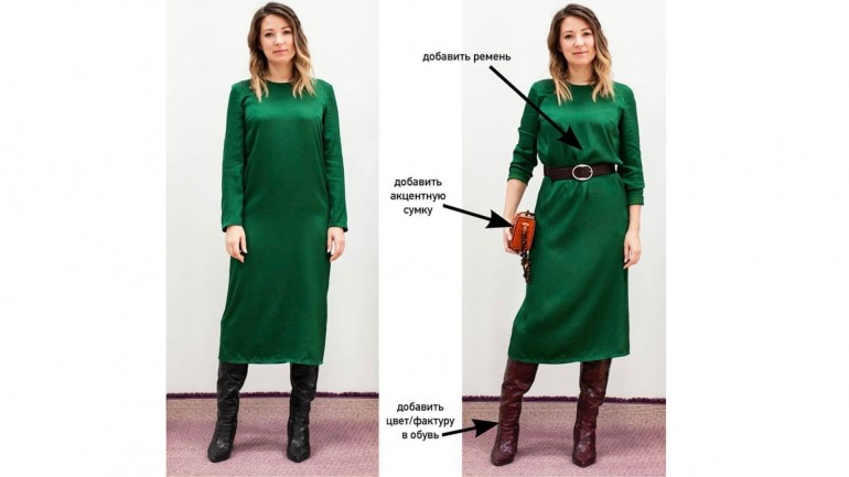 Как обыграть платье и не только