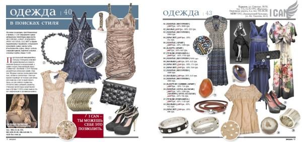 fashion-styling-e1403525048612