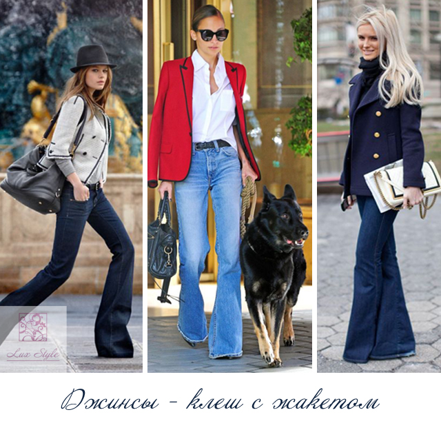 джинсы клеш с жакетом
