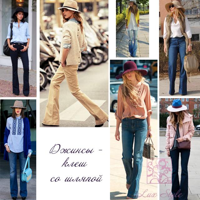 джинсы клеш со шляпой