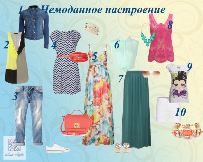 garderob-v-otpusk-e1405285640800
