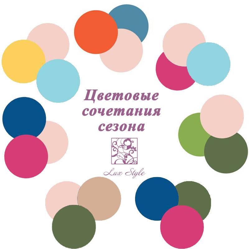 tsvtovyie-sochetaniya